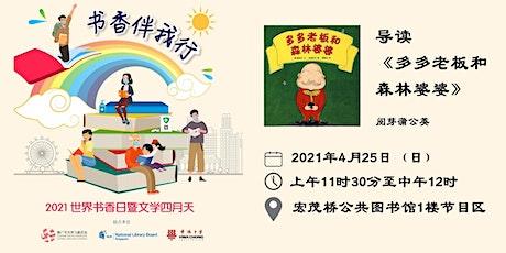 导读《多多老板和森林婆婆》| World Book Day 2021 tickets