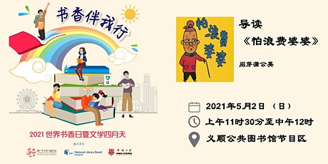 导读《怕浪费婆婆》| World Book Day 2021 tickets