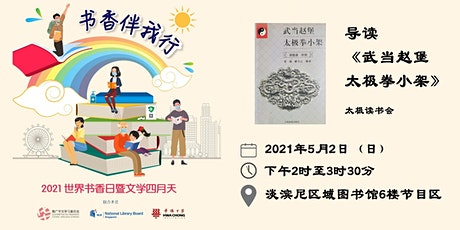 导读《武当赵堡太极拳小架》| World Book Day 2021 tickets