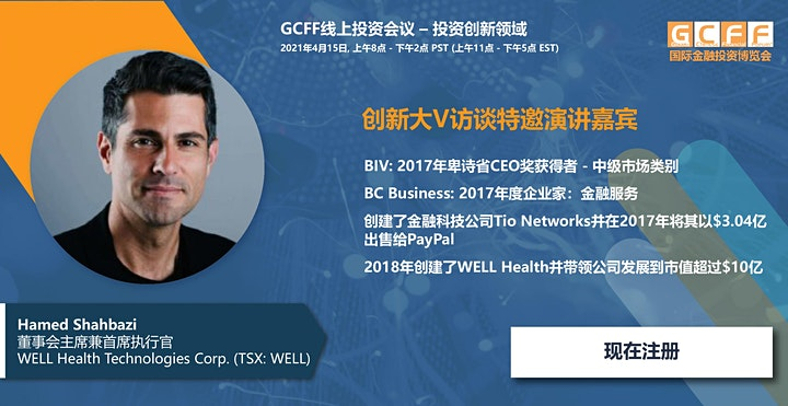 2021年GCFF线上投资会议 – 投资创新领域 image