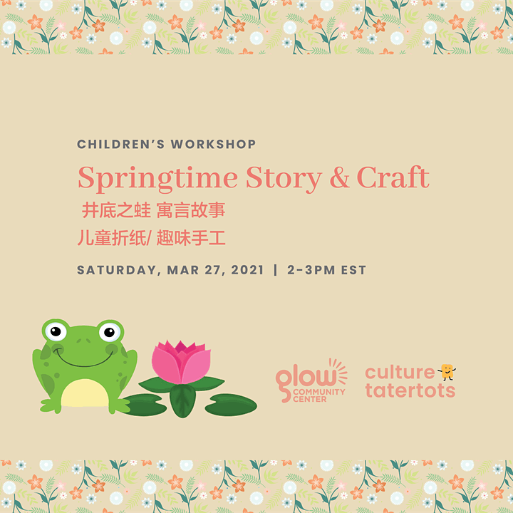 Children's workshop | Springtime Story & Craft 井底之蛙的故事和趣味手工课 image