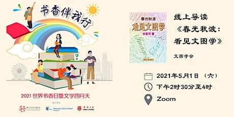 线上导读《春光秋波:看见文图学》| World Book Day 2021 tickets
