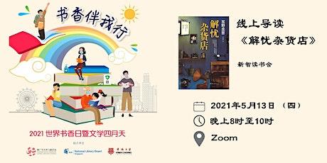 线上导读《解忧杂货店》| World Book Day 2021 tickets