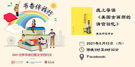 线上导读《美国女画师的清宫回忆》| World Book Day 2021 tickets
