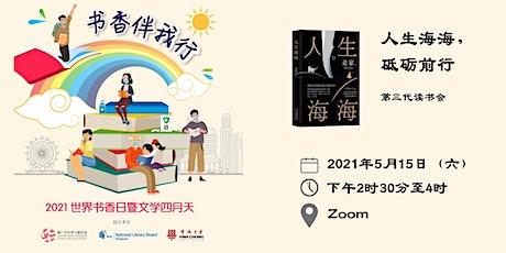 人生海海,砥砺前行 | World Book Day 2021 tickets