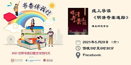 线上导读《明清奇案迷踪》| World Book Day 2021 tickets