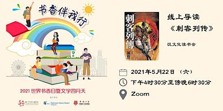 线上导读《刺客列传》| World Book Day 2021 tickets