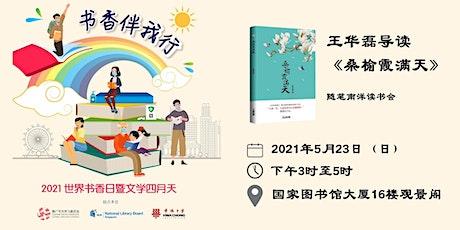 王华磊导读《桑榆霞满天》| World Book Day 2021 tickets
