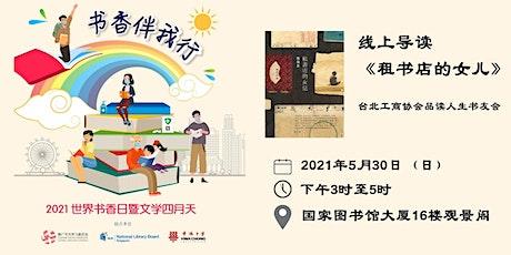 导读《租书店的女儿》| World Book Day 2021 tickets
