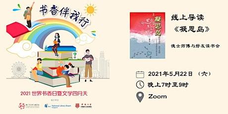 线上导读《凝思岛》| World Book Day 2021 tickets