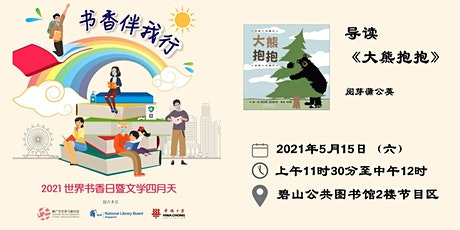 导读《大熊抱抱》| World Book Day 2021 tickets