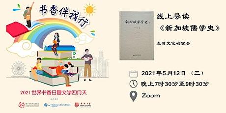 线上导读《新加坡儒学史》| World Book Day 2021 tickets