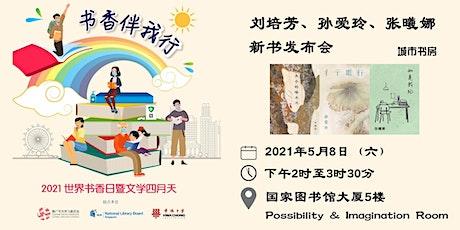 刘培芳、孙爱玲、张曦娜新书发布会 | World Book Day 2021 tickets