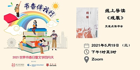 线上导读《戏服》| World Book Day 2021 tickets