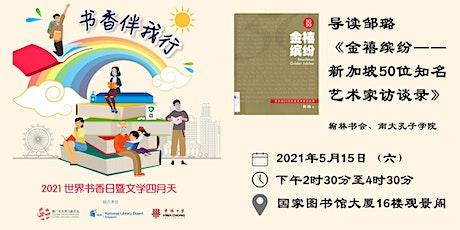 导读邹璐《金禧缤纷――新加坡50位知名艺术家访谈录》| World Book Day 2021 tickets