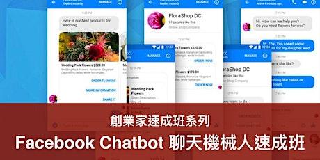 Facebook Chatbot 聊天機械人速成班 (23/4) tickets