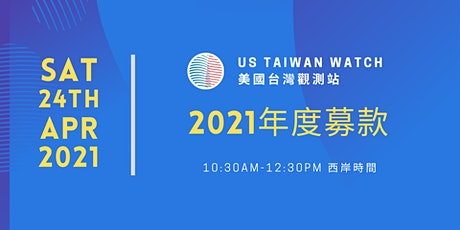US Taiwan Watch美國台灣觀測站2021年線上募款 tickets