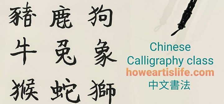 Chinese calligraphy ANIMAL WORDS  ( multiple lessons) image