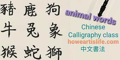 Chinese calligraphy ANIMAL WORDS  ( multiple lessons) tickets