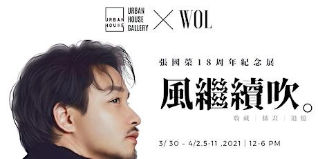 【Wind Of Leslie ╳ Urban House HK】  《風繼續吹》張國榮十八周年紀念展 tickets