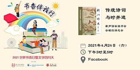 """传统诗刊《新洲雅苑》第11期发布导读交流会暨讲座:""""传统诗词与时并进""""   World Book Day 2021 tickets"""