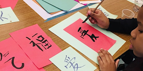 Virtual Chinese Calligraphy Workshop tickets