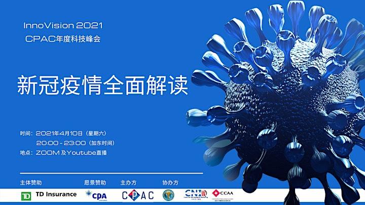 CPAC 2021年度科技峰会(InnoVision Summit )-新冠疫情全面解读 image
