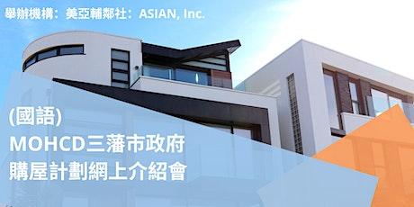 4/14/21 (國語) MOHCD 三藩市政府購屋計劃網上介紹會 tickets