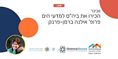 """וובינר: הכירו את ביה""""ס למדעי הים באונ' חיפה"""