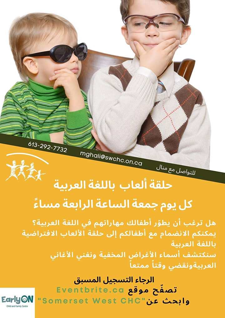 Arabic Games with Manal image