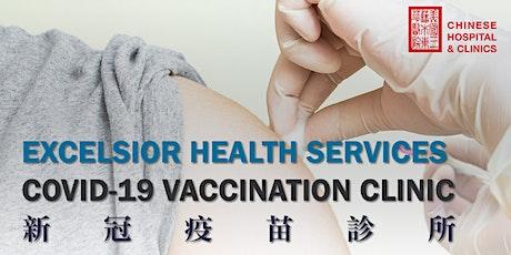 San Francisco COVID-19 Vaccination Clinic tickets