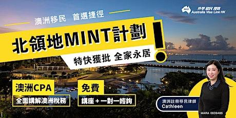 【20210424 免費線上講座】MINT北領地創新移民計劃講座 tickets