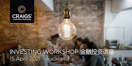 Investor Education Workshop 金融投资讲座 - Auckland tickets