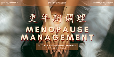 更年期调理 Menopause Management | June Brown Bag session 1 of 2 tickets