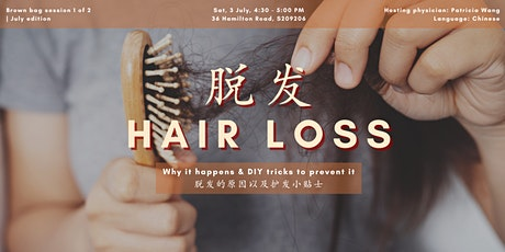 止脱生发  Hair Loss | July Brown Bag session 1 of 2 tickets