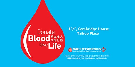 Taikoo Place – Red Cross Blood Donation 2021.04.26-30 tickets