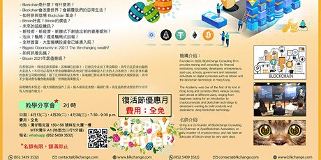 免費 - 區塊鏈, 比特幣及其他加密貨幣(Everything about Blockchain, Bitcoin and Crypto) tickets