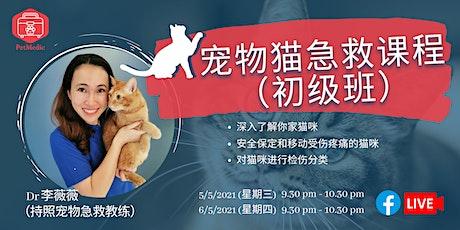 宠物猫急救课程(初级班)直播篇 tickets