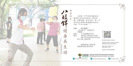 2021-0407-八段锦养生气功新班 (第三梯次)-  报名表格 tickets