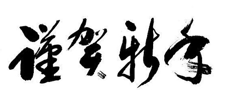 Beginners Chinese Oral, writing or reading practice Sessions tickets