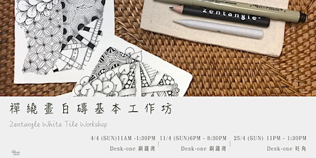 禪繞畫白磚基本工作坊 Zentangle® White Tile Workshop tickets