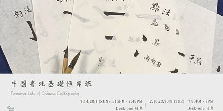 中國書法基礎恒常班 Fundamentals of Chinese Calligraphy tickets