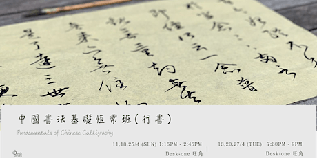 零基礎中國行書班 Fundamentals of Chinese Calligraphy tickets