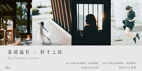 基礎攝影 - 新手上路 Basic Photography Workshop tickets