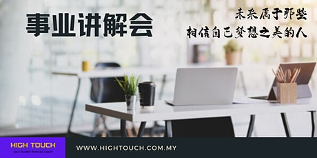 HIGH TOUCH 事业讲解会 tickets