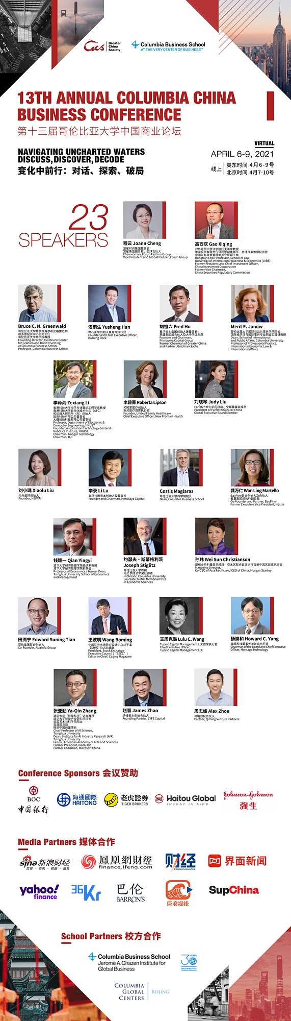 The 13th Annual Columbia China Business Conference image