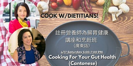 Cooking For Your Gut Health w/Dietitians (Cantonese)-註冊營養師為腸胃健康講座和烹飪班 tickets