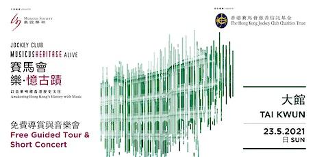 「賽馬會樂.憶古蹟」音樂會 Jockey Club Musicus Heritage Alive Concert tickets