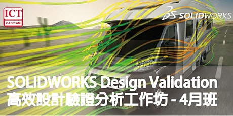 SOLIDWORKS Design Validation 高效設計驗證分析工作坊 - 4月班 tickets