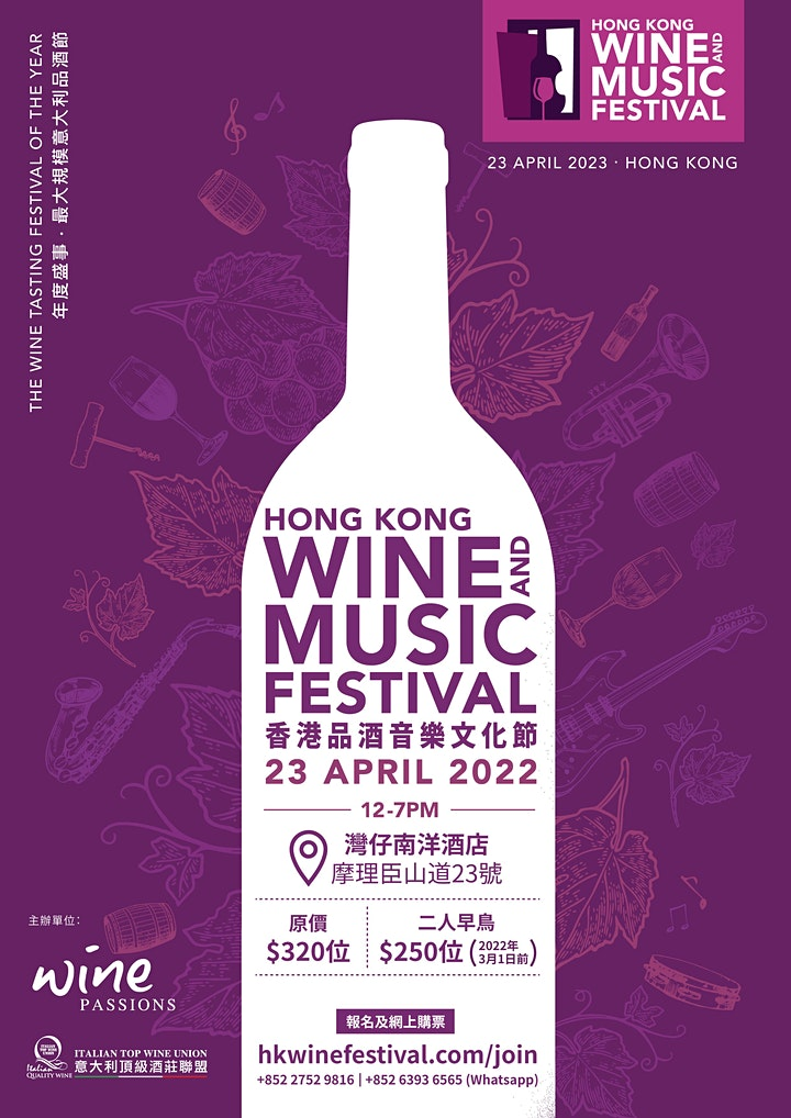 Hong Kong Wine and Music Festival 香港品酒音樂文化節 image